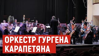 Оркестр Гургена Карапетяна