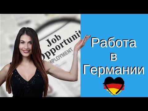 Как найти работу в Германии: какие документы требуются (2018)