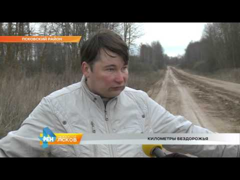 Новости Псков 27.04.2016 # Километры бездорожья