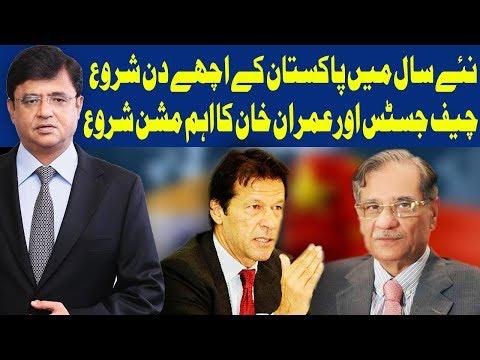 Dunya Kamran Khan Kay Sath | 1 January 2019 | Dunya News