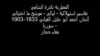 نادرة الشامي - موشح ما احتيالي.wmv تحميل MP3