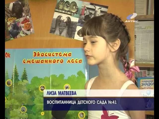 ЦБС проводит занятия с детьми на экологические темы