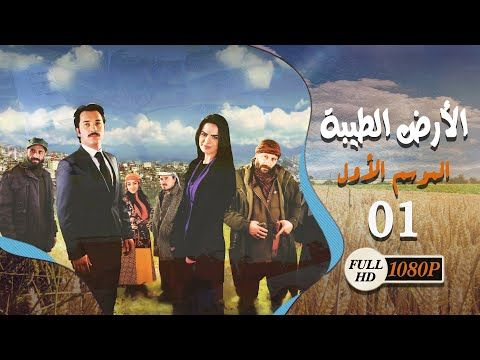 الأرض الطيبة 2010 دراما