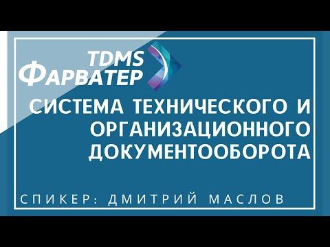 , title : 'TDMS Фарватер. Система технического и организационного документооборота