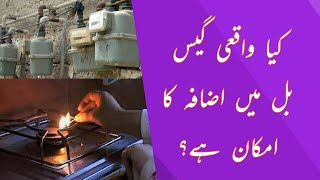 SSGC Unit Rate Today || Sui Gas Unit Price Increase || Govt Of Pakistan
