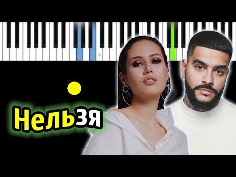 Тимати feat. НАZИМА - Нельзя | Piano_Tutorial | Разбор | КАРАОКЕ | НОТЫ