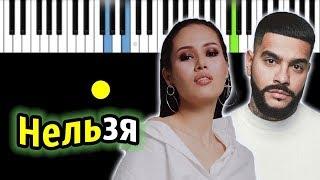 Тимати Feat. НАZИМА   Нельзя | Piano_Tutorial | Разбор | КАРАОКЕ | НОТЫ