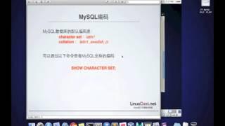 MySQL数据库字符编码设置 [LinuxCast视频教程]