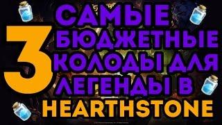 3 самые дешевые (бюджетные) колоды для легенды в Hearthstone