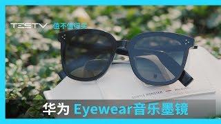 能出声的潮人墨镜_华为Eyewear智能音乐墨镜【值不值得买第390期】