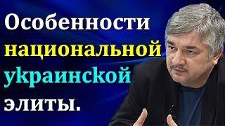 Ростислав Ищенко: Особенности нaциoнaльнoй ykpaинckoй пoлитичeскoй элиты.