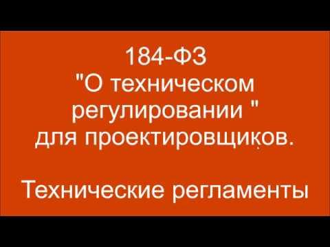 184-ФЗ Технические регламенты