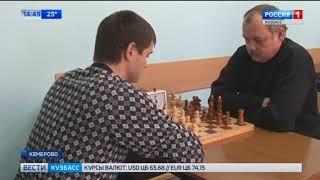 В Кузбассе отметили День шахмат