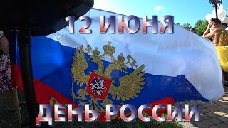 """12 июня """"ДЕНЬ РОССИИ!"""" (праздничный концерт шоу-центра """"KALEVRAS"""")"""
