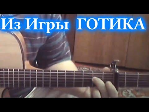 Простая и Грустная Мелодия на Гитаре | Музыка из Игры ГОТИКА