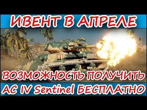 КАК 100% ПОЛУЧИТЬ AC IV Sentinel / Стальной дозор / Wot Blitz