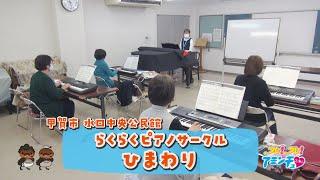ゆっくりピアノを練習しよう「らくらくピアノサークル ひまわり」甲賀市 水口中央公民館