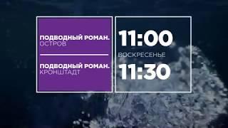 """анонс """"Подводный роман"""" - """"Остров"""" и """"Кронштадт""""."""