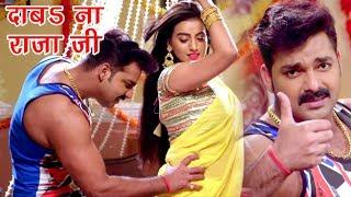 2018 का सुपरहिट नया गाना - Pawan Singh - Akshara Singh - Monalisa - Bhojpuri Hit Songs 2018