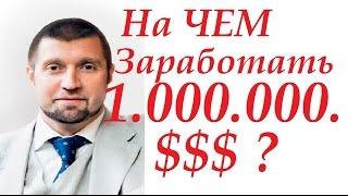 Курс Потапенко  Новая Программа Дмитрий Потапенко и малый бизнес.Потапенко последнее