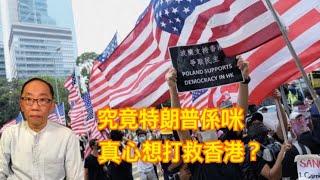 20190909 究竟特朗普係咪真心 想打救香港?