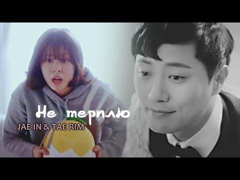 Орлы юриспруденции - Не терплю тебя (Jae In & Tae Rim)