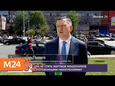 Как не стать жертвой мошенников с пенсионными накоплениями - Москва 24
