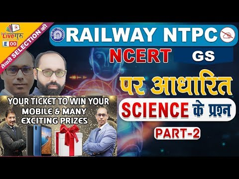 NCERT Based Top 25 Questions | Part 2 | Science | GS | NTPC Railway 2019 | 7:00 pm