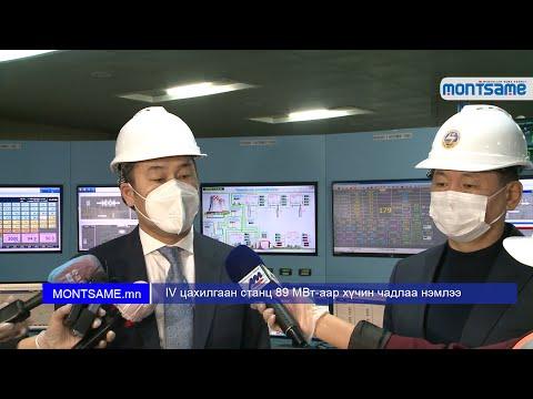 IV цахилгаан станц 89 МВт-аар хүчин чадлаа нэмлээ