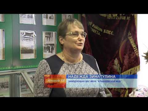 Историко-краеведческий музей в с Раевский