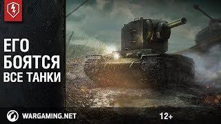 WoT Blitz. Обзор КВ-2. Самый опасный танк?!