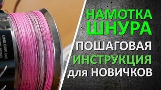 Как намотать шнур на шпулю катушки