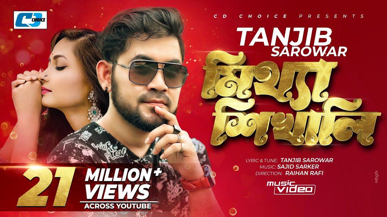 Mittha Shikhali | Tanjib Sarowar | Sajid Sarker | Bangla Super Hits Music Video Songs 2017 | Full HD  downoad full Hd Video