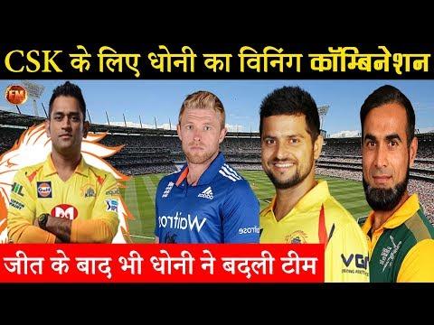 हैदराबाद से मैच के लिए कितनी बदली CSK टीम.. ये है धोनी की प्लेइंग इलेवन