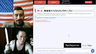 Реакция на американский флаг в  Русской Чат Рулетке