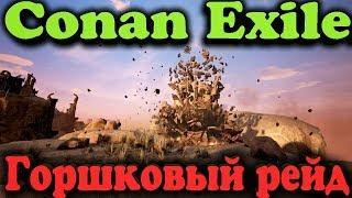 Рейд базы врагов и взрыв стены - Conan Exiles