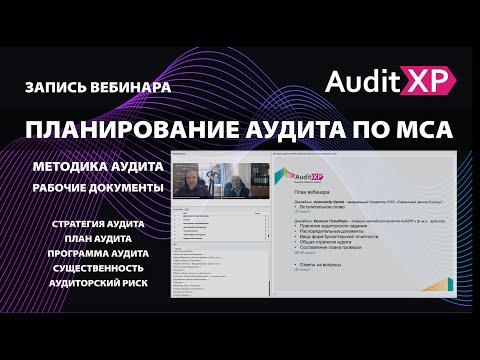 Планирование аудита по МСА. Стратегия аудита и план аудита с РДА. Вебинар AuditXP