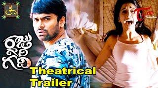 Raju gari Gadhi trailer Video