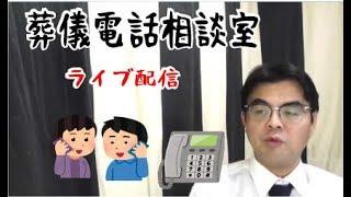 葬儀電話相談室・・・ライブ配信9/522:00より