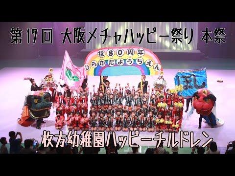 枚方幼稚園 ハッピーチルドレン<(学校の部)OHP特別賞> [大阪メチャハピー祭] 161010