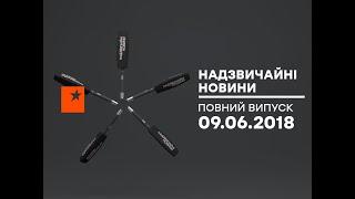 Чрезвычайные новости (ICTV) - 09.06.2018