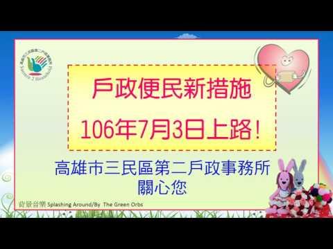 1060703戶政業務新增項5項便民措施,歡迎多加利用!
