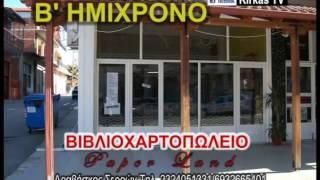 ΓΟΝΙΜΟ - Ν. ΖΙΧΝΗ 0-2
