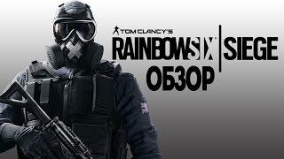 Обзор Rainbow Six Siege (The Puzzle Tech)