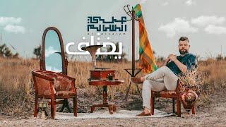 Ali Alsalim - Yakhtalif [Official Music video] (2021) / علي السالم - يختلف تحميل MP3