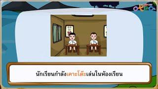 สื่อการเรียนการสอน คำและประโยค จากเรื่อง เกือบไป ป.1 ภาษาไทย