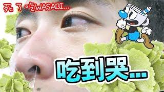 【吃到痛哭...】死一次,吃一次WASABI!我要真0死!!:Cuphead #4