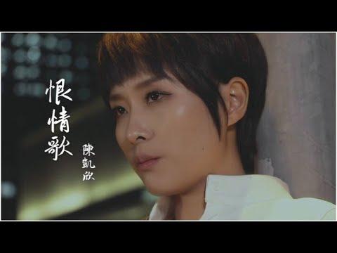 【大首播】陳凱欣《恨情歌》官方完整版MV