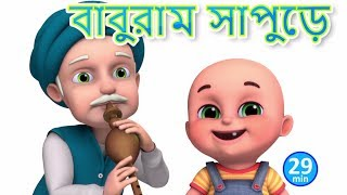 অদুর বাদুড় - Adhur Badur - Bengali Rhymes for Children