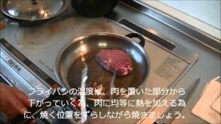 宮崎牛ヒレステーキ200g焼き方新垣ミート